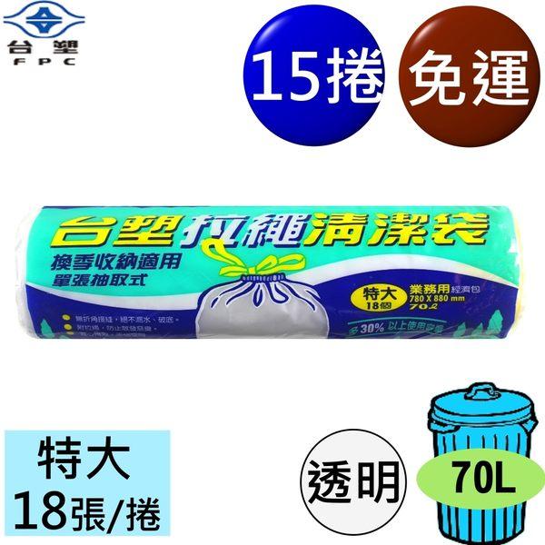 台塑 拉繩 清潔袋 垃圾袋 (特大) (透明) (70L)(78*88cm) (15捲) 免運費