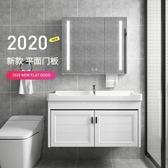 現代簡約新款太空鋁浴室櫃組合衛生間智慧洗臉盆櫃洗漱臺洗手盆櫃陶瓷面盆 雙十二特惠