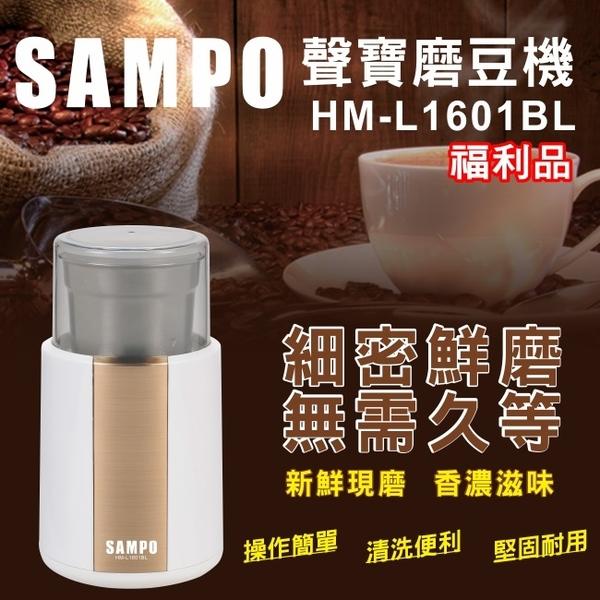 (福利品)【聲寶SAMPO】磨豆機 不鏽鋼 304磨豆槽 分離式好清洗 HM-L1601BL 保固免運