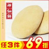 神仙餅40g 營養發酵麵包【AK07123】JC雜貨