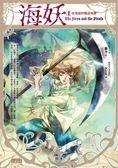 (二手書)海妖1:女海盜的權益保障