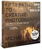 (二手書)攝影師的創造力之眼:50條路徑大師帶頭練,抓住你的想像力&感覺