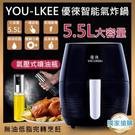 【優徠】5.5L超大容量健康氣炸鍋+氣壓式噴油瓶