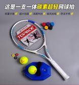 交換禮物網球拍單人初學者女大學生男專業一體碳素訓練器帶線回彈雙人套裝 LX 居家