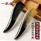 牛角梳 牛角梳子加厚牛角梳天然防靜電防脫發寬齒密齒木梳子好頭梳 快速出貨