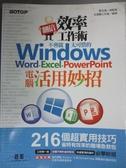 【書寶二手書T1/電腦_XDZ】翻倍效率工作術 - 不會就太可惜的Windows,Word,Excel…