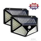 新兩件裝專供戶外庭院燈100LED太陽能充電壁燈四面發光人體感應燈 易家樂