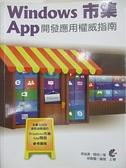 【書寶二手書T6/電腦_DSI】Windows 市集 App 開發應用權威指南(附光碟)_馮瑞濤