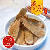 【譽展蜜餞】牛蒡脆片/75g/120元
