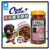 【酷司特】烘培潔牙餅乾 牛肉風味 350g*2罐(D001F24-1)