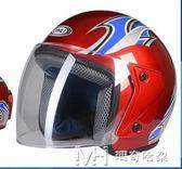 頭盔男士摩托車個性酷四季半覆式安全帽冬季防霧成人機車頭盔   瑪奇哈朵