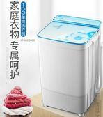 大容量6KG洗脫一體單筒單桶家用大容量半全自動小型迷你洗衣機YYP   琉璃美衣