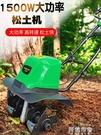 碎枝機 電動松土機微耕機翻地小型犁地機家用翻土神器挖地果園耕地機農用 MKS阿薩布魯
