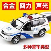 兒童玩具車仿真合金大模型特警車男孩小汽車模型警察回力聲光 AD973『寶貝兒童裝』