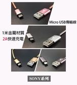 『Micro USB 1米金屬傳輸線』SONY Z2A D6563 金屬線 充電線 傳輸線 快速充電