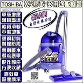 乾濕兩用吸塵器15L(2215)【全新品】【3期0利率】【本島免運】
