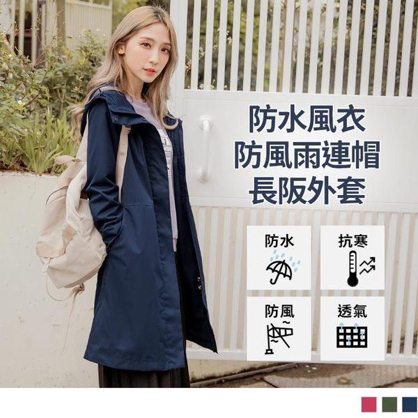 《KS0485-》防風防雨連帽長版外套(女 OB嚴選