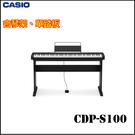 【非凡樂器】CASIO CDP-S100 /88鍵數位鋼琴/公司貨保固/黑色/含琴架、單踏板