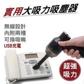 【無線設計 大吸力 內附兩種吸嘴可更換】 迷你吸塵器 USB吸塵器  手持吸塵器【BA0058】