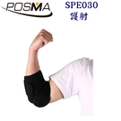 POSMA 可調整式護肘 健身 舉重 透氣 四入 SPE030