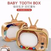 木制乳牙盒男孩相框兒童乳牙紀念盒女孩掉換牙齒保存瓶收藏紀念品JA6997『科炫3C』