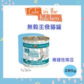 Cats in the Kitchen凱特美廚[無穀主食貓罐,嫩雞佐南瓜,285g,泰國製](一箱12入)