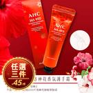 韓國AHC 365 RED紅韻洛神花香氛護手霜30ml