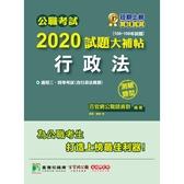 公職考試2020試題大補帖(行政法)(106~108年試題)(測驗題型)