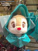 (現貨&樂園實拍) 香港迪士尼 樂園限定 奇奇蒂蒂『蒂蒂』 雨衣造型 掛勾鑰匙圈 玩偶吊飾