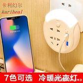 小夜燈插座轉換器創意led家用USB充電源節能臥室床頭嬰兒喂奶壁燈 漾美眉韓衣