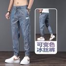潮流長褲 休閒褲男士夏季超薄款冰絲褲子運動九分寬鬆束腳夏天空調速干男褲