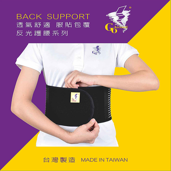 護具 護腰 竹炭反光護腰帶 GoAround  5.5吋涼感型護腰(1入) 醫療護具 涼感護腰 旅遊 髖關節保護