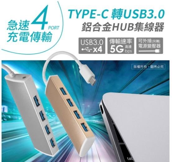 新竹【超人3C】Type-C 轉 USB3.0 鋁合金 4埠 HUB集線器 金色/銀色 高速傳輸 支援OTG