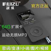 MP3MP4運動音樂播放器迷你隨身聽學生有屏插卡【雙十一全館打骨折】