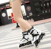 溜冰鞋成人直排輪夜光花式鞋輪滑鞋男女初學者旱冰鞋平花滑冰鞋