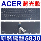 ACER 5830 背光款 全新 繁體中文 鍵盤 E5-572 E5-572G E5-771 E5-771G V3-531 V3-531G V3-551 V3-551G V3-571 V3-571G V3-572