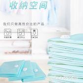壓縮袋真空壓縮袋綠色衣物棉被子收納袋抽氣防霉袋夾鏈袋真空袋 LH6178【123休閒館】