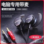 電競耳機 電腦耳機入耳式 游戲吃雞耳麥 重低音炮線控帶話筒  『優尚良品』