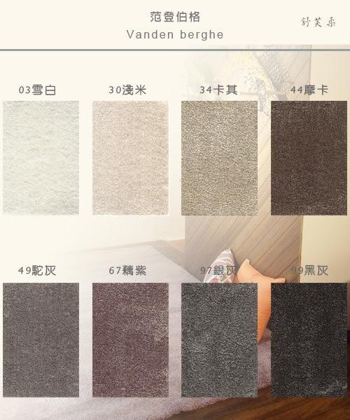 范登伯格 舒芙柔 比利時亮澤柔軟長毛地毯-97銀灰-200x290cm