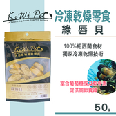 【SofyDOG】KIWIPET 冷凍乾燥綠唇貝-50g