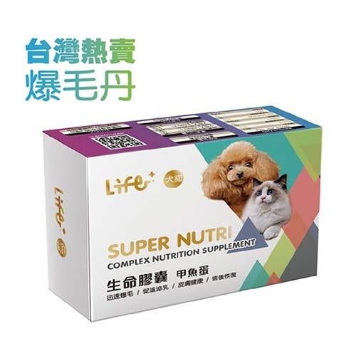 『寵喵樂旗艦店』Life+《犬貓用生命膠囊(鱉丹/爆毛丹)》60顆/盒 天然食品、無副作用