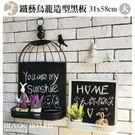 黑板 告示板鳥籠造型(大款)鐵藝木質畫板 仿舊復古鄉村擺飾 店面咖啡餐廳民宿留言板-米鹿家居