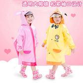 寶寶兒童雨衣男童女童幼兒園小學生連身雨披防水小童公主帶書包位 薔薇時尚