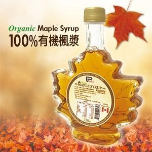 加拿大 Maple Syrup有機楓糖漿250ml 100%純楓糖漿~獲ECOCERT有機認證