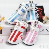 2017夏季透氣防滑運動寵物網鞋腳套 YX2821『優童屋』