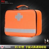DS-R1型 手提式急救箱/救護醫療箱