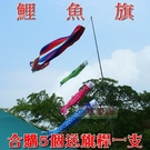 【JIS】A398 鯉魚旗 67cm 含魚鰭 風向旗 鯉魚幡 吊飾車隊 露營佈置 庭院布置 五色可選