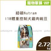 寵物家族-紐頓Nutram-I18體重控制犬雞肉碗豆2.72KG