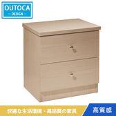 床頭櫃 艾威白橡床頭櫃【Outoca 奧得卡】