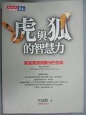 【書寶二手書T5/法律_GHK】虎與狐的智慧力_周延鵬